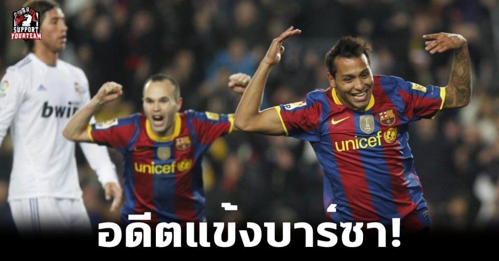 """อดีตแข้งบาร์ซา! """"เจฟเฟรน"""" รอชูเสื้อกับ ลำพูนฯ ทีมน้องใหม่ไทยลีก 2"""