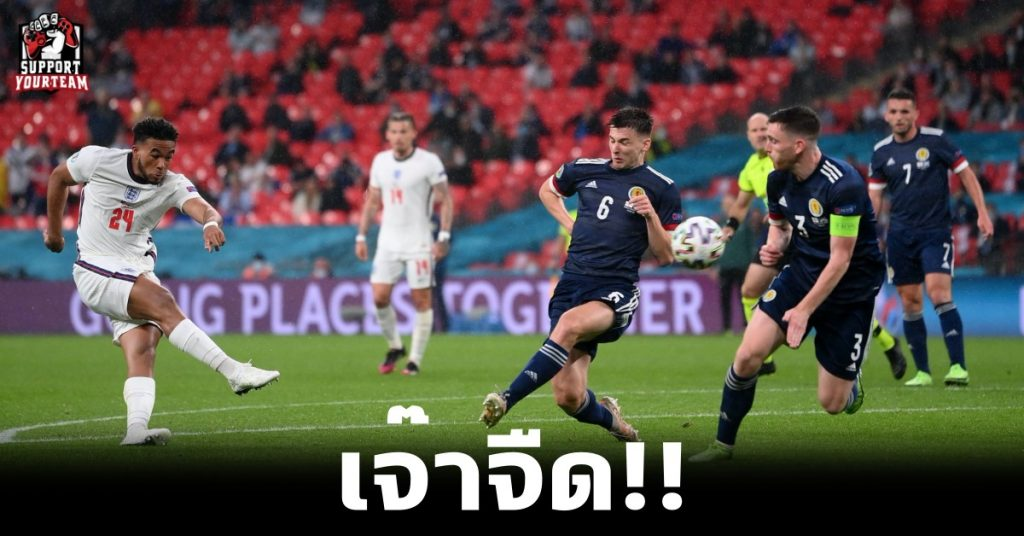 เจ๊าจืด!! อังกฤษต้องลุ้นถึงนัดสุดท้ายหลังเสมอสกอตแลนด์ ไป 0-0