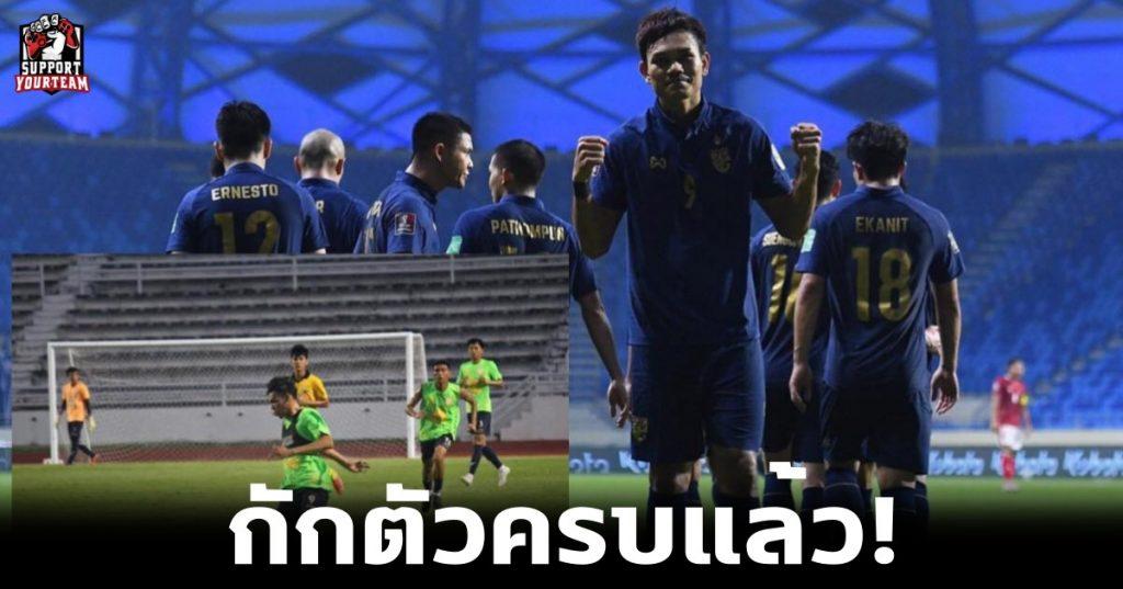"""กักตัวครบแล้ว! แข้งไทยจาก 6 สโมสรพ้นกักตัวแล้ว ฝั่งทีม """"กักตัวทิพย์"""" น้อมรับผิด"""
