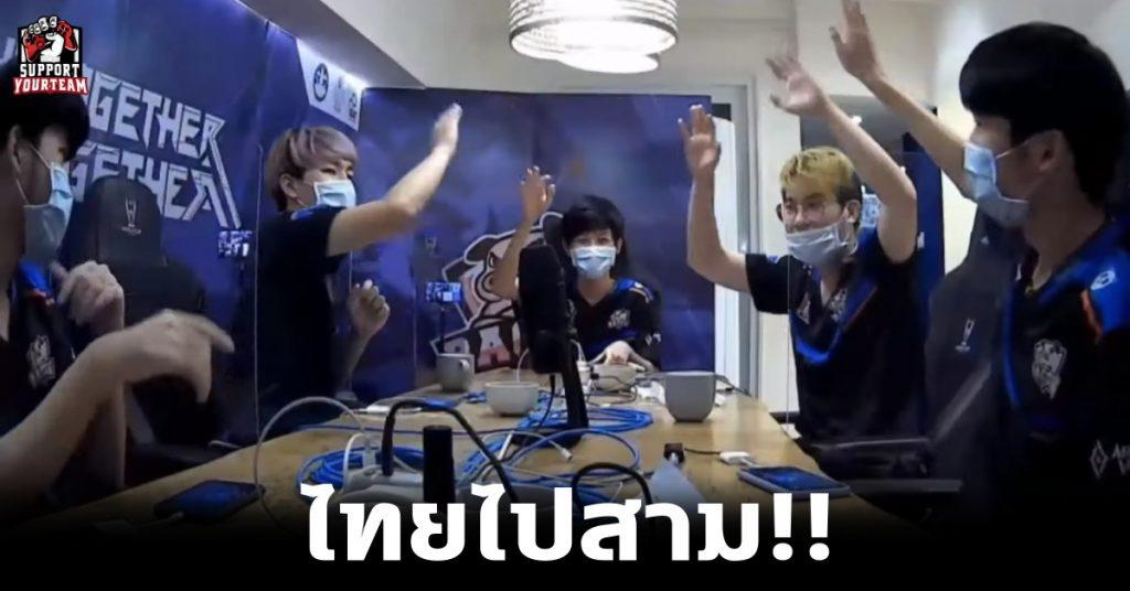 3 ทีมไทยได้ไปต่อ RoV รอบ Quarter Finals !!