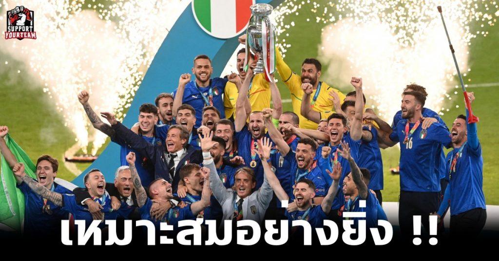 เหมาะสมอย่างยิ่ง !! อิตาลีคัมแบ็คชนะจุดโทษอังกฤษคว้าแชมป์ยูโรครั้งแรกในรอบ 55 ปี