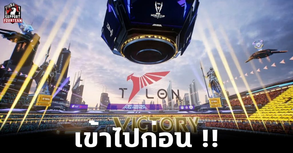 รอนัดชิง !! Talon Esport เข้ารอบรอนัดชิง AWC2021 หลังเชือด MOP !!